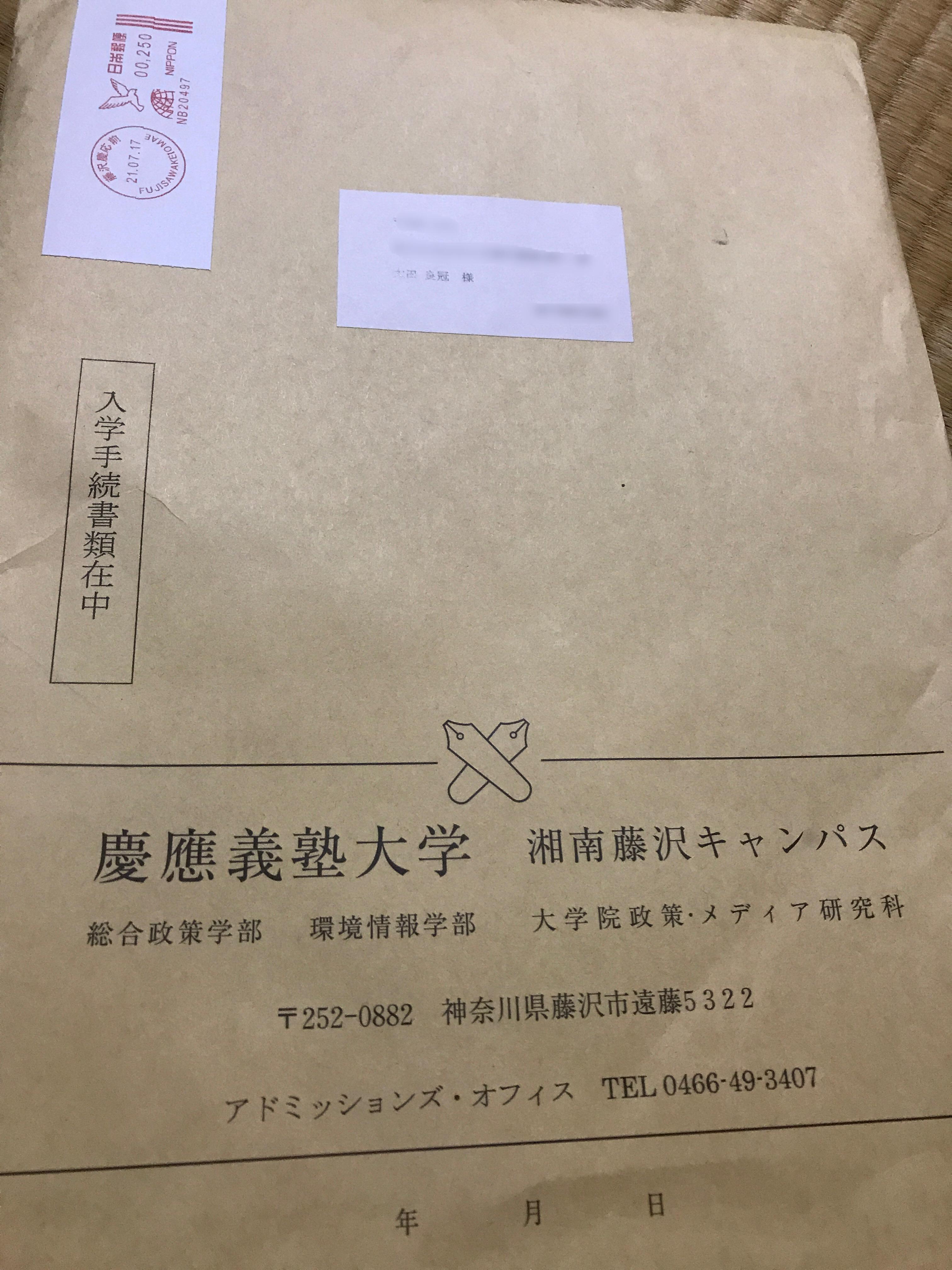 慶應義塾大学大学院へ入学。地域おこし研究員へ